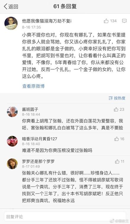 胡彦斌支持郑爽新书 张翰却默默躺枪了(组图)
