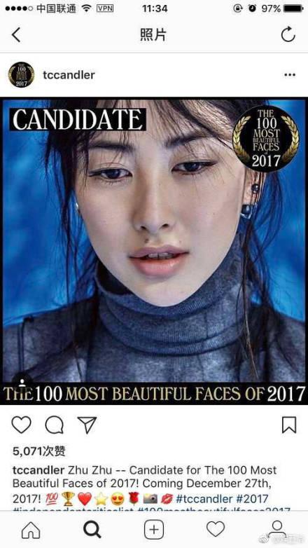 2017全球最美面孔候选人出炉 鹿晗吴亦凡热巴宋茜等都入榜了(组图)