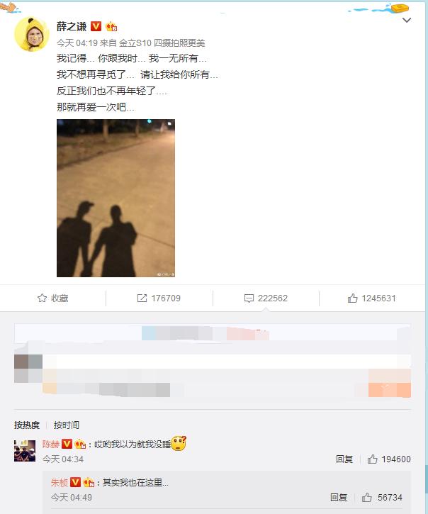 薛之谦与前妻高磊鑫复合 两人发微博表示再爱一次