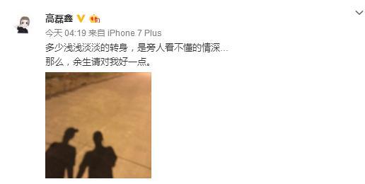 薛之谦与前期高磊鑫复合,其实俩人微博中早就透漏出已经复合了