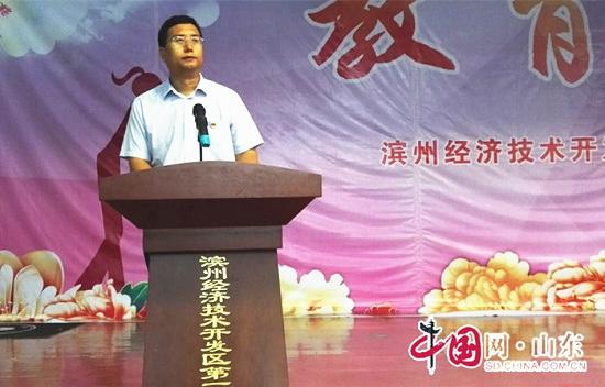 滨州经济技术开发区第一中学成功召开庆祝教师节表彰大会(组图)
