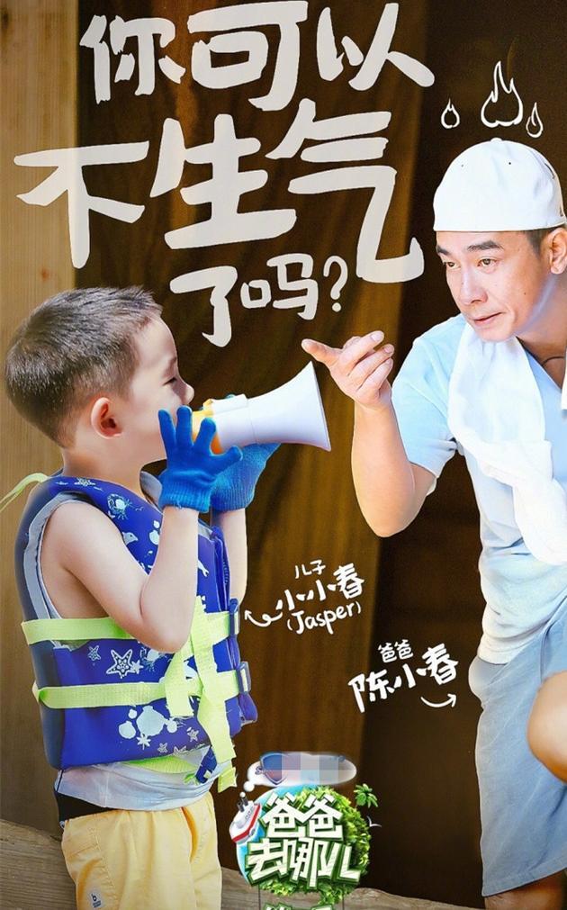 """爸爸去哪儿5陈小春超凶 应采儿微博""""怒怼""""护儿子(图)"""