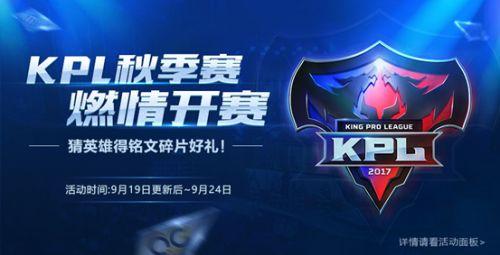 王者荣耀9月19日不停机更新一览 战队红包功能上线