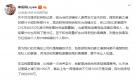 李雨桐再发文:我与薛之谦恋爱期间绝无出轨(组图)