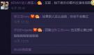 乔欣遭网友吐槽 张云龙正面引导粉丝情商高(组图)