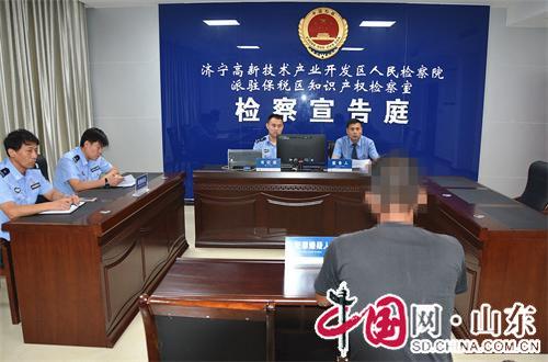 济宁高新:检察宣告不起诉 我们还是好亲戚(图)
