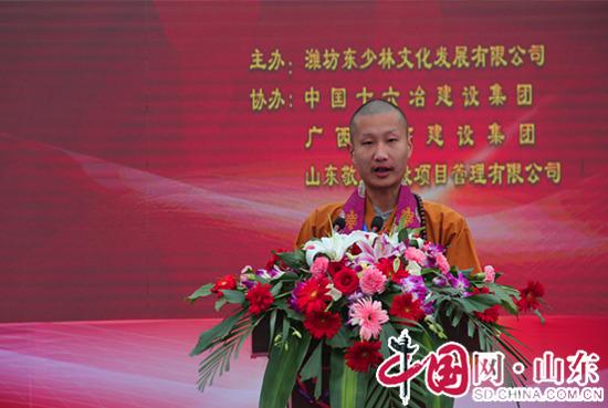 中国东少林禅武医艺文化养生基地在潍坊安丘成功奠基