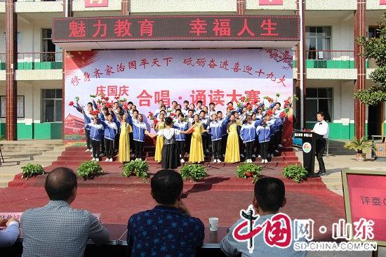 滨州市邹平县教育局:好生初中举行合唱诵读大赛