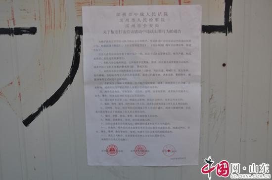 滨州市阳信县:商店派出所集中开展发放张贴《依法打击信访违法犯罪行为的通告》