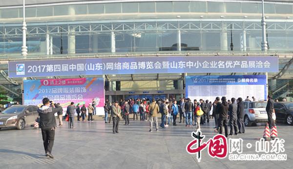 2017第四届中国(山东)网络商品博览会暨山东中小企业名优产品展洽会在济南举办