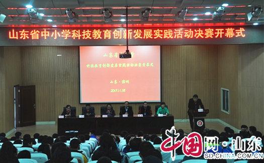 山东省中小学科技教育创新发展实践活动决赛在滨州实验学校隆重举行