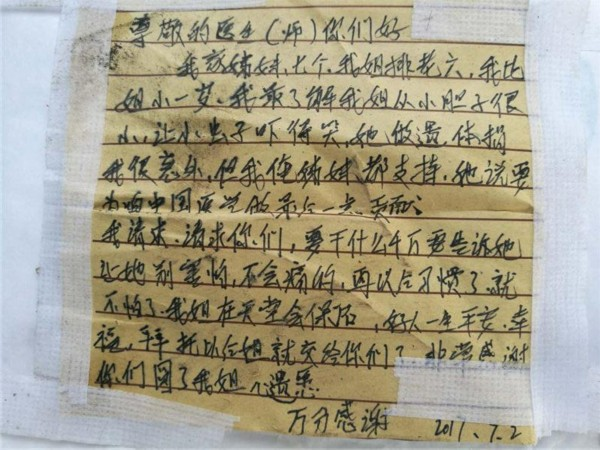 一位捐献者家人写给刘教授的信