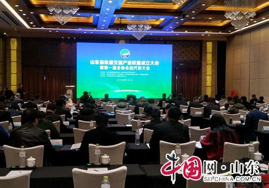山东省轨道交通产业联盟在青岛成立