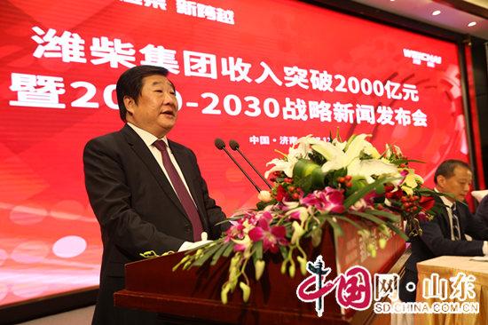 潍柴集团收入突破2000亿 2030年目标一千亿美元(图)