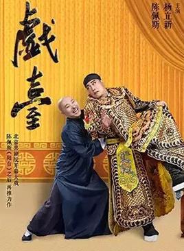 """陈佩斯杨立新泉城搭""""戏台"""" 笑果十足"""