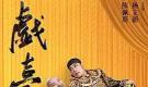 """陈佩斯杨立新泉城搭""""戏台"""" 京剧味儿喜剧笑果十足"""