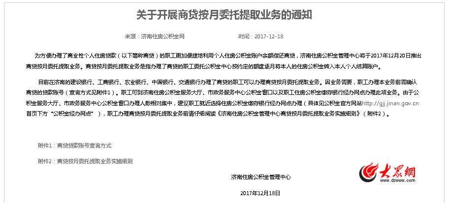 济南公积金新政:在五大行办商贷可按月委托提取