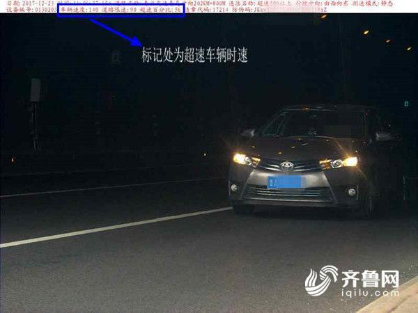 图为超速车辆违法证据照片 (1).jpg