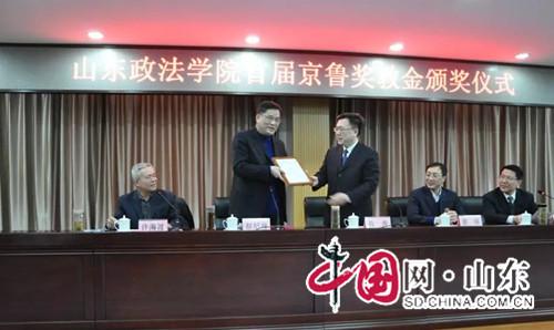 京鲁奖教金在山东政法学院首次发放