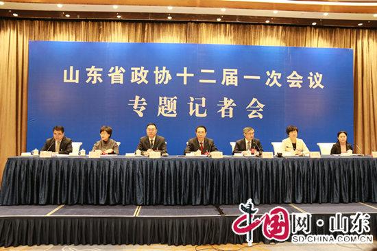 山东省政协十二届一次会议举行专题记者会