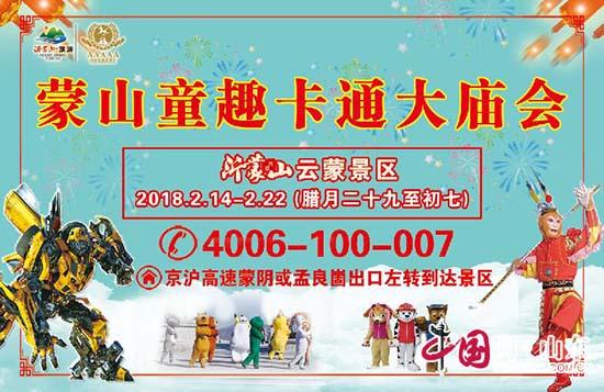 沂蒙山云蒙景区童趣卡通大庙会即将上演(组图)