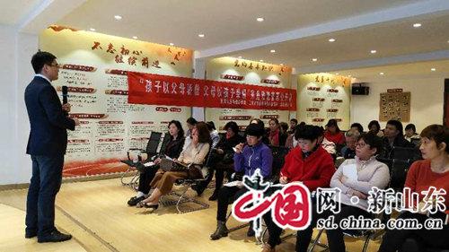 淄博举办家庭教育普惠公开课 家长要培养孩子三个好习惯