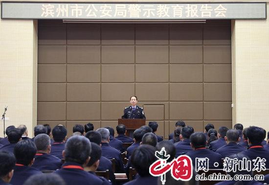 滨州市公安局组织到鲁北监狱廉政教育基地开展警示教育