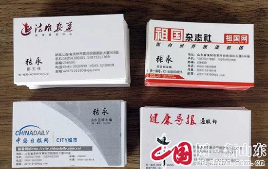 滨州滨城警方打掉一冒充记者敲诈勒索恶势力犯罪团伙