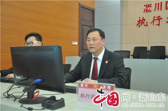 山东省淄博市淄川区人民法院结合实际案件 着力解决执行难