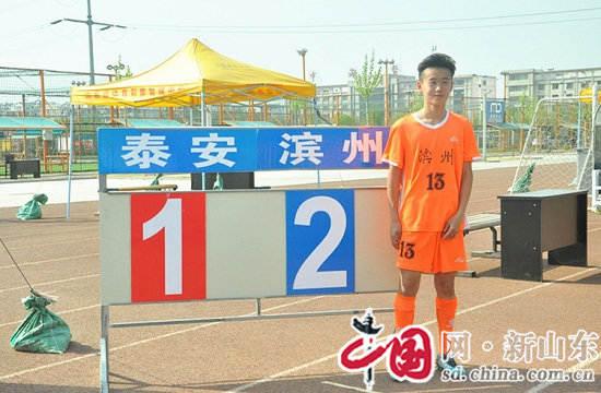 山东省运会足球预赛:滨州队创历史佳绩获决赛资格
