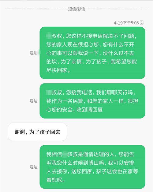 """男子因家庭矛盾欲轻生 博山""""暖男""""民警千字短信使其回心转意"""