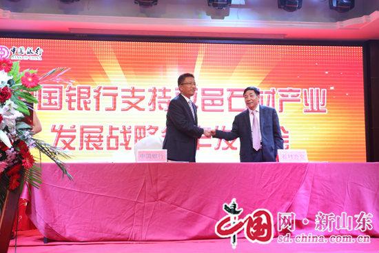中国银行支持平邑石材产业发展战略合作发布会隆重召开