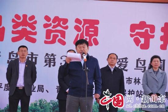 """青岛市第37届""""爱鸟周""""活动在平度双语学校启动"""
