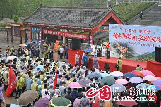 """千名学生在蒙山云蒙景区省级研学基地共诵""""我是中国人"""""""