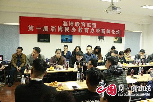 2018年淄博教育联盟暨第一届淄博民办教育联合办学高峰论坛成功举办