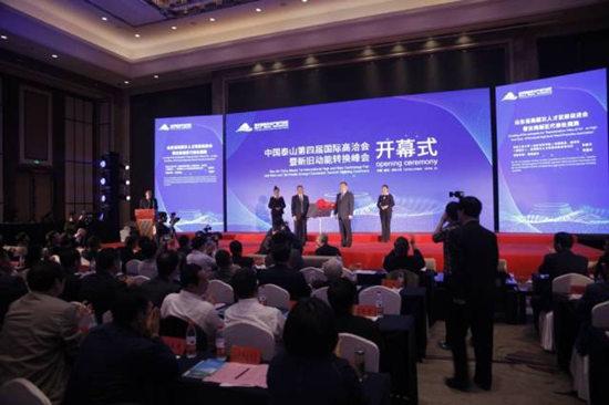 中国泰山第四届高洽会举办:高新区签约项目20个 引进高端人才34人