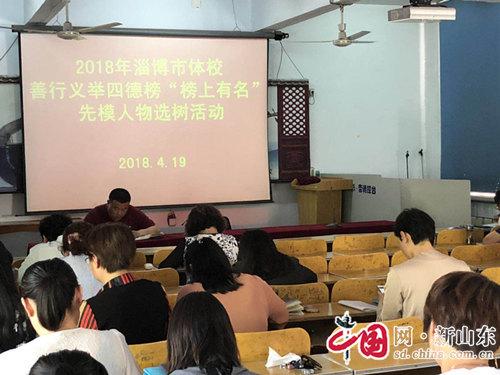 淄博市体校开展2018年善行义举四德榜先模人物选树活动