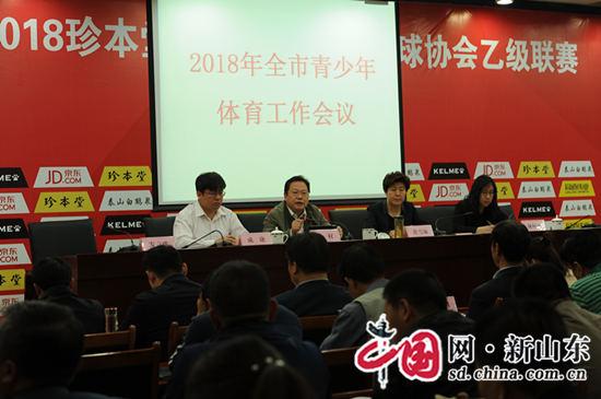 淄博市青少年体育工作会议召开