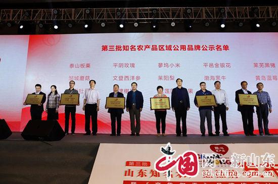 """第三批山东知名农产品品牌发布 启动""""齐鲁御贡""""推广计划"""