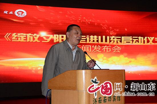 《绽放夕阳》走进山东启动仪式在济南举行