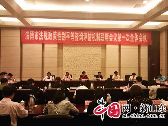 淄博召开法规政策性别平等咨询评估机制联席会议