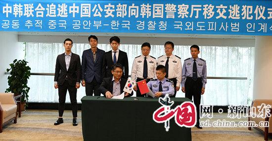 中国公安部向韩国警察厅移交韩国籍重大逃犯金茂元