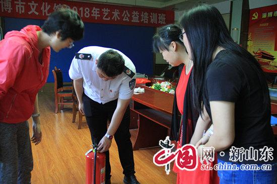 淄博市文化馆开展消防安全知识培训