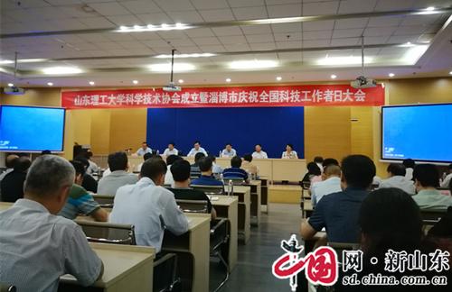 淄博市召开山东理工大学科学技术协会成立暨庆祝全国科技工作者日大会