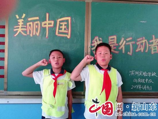 滨州实验学校开展系列活动迎接世界环境日