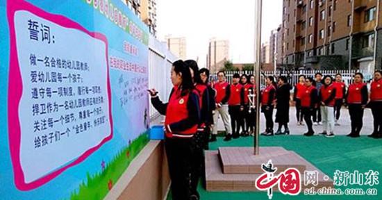淄博市淄川区双杨镇赵瓦幼儿园组织开展升国旗宣誓仪式