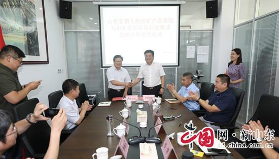 山东第七地质矿产勘查院与宏原环保科技签订战略合作协议