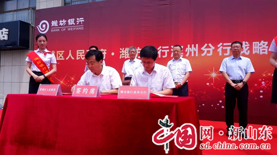 滨州市滨城区人民政府与潍坊银行滨州分行签署战略合作协议