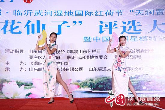 """中国·临沂""""荷花仙子""""评选赛大幕开启"""
