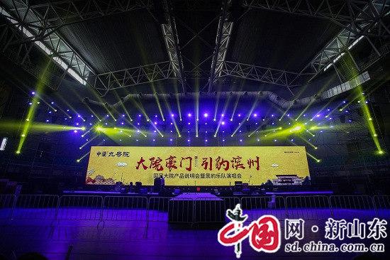 滨州:中梁九号院产品说明会暨黑豹演唱会震撼开唱